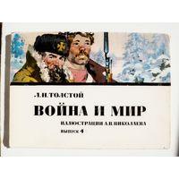 """Набор 16 открыток . Николаев А . """" Война и мир """" Лев Толстой  . 1977 г. 15х21 см ."""