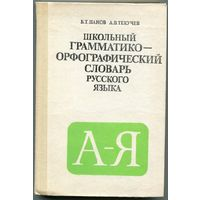 Школьный грамматико-орфографический словарь русского языка.