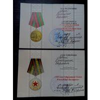 """Удостоверения к медалям """"75 лет вызвалення Беларусi и 100 лет узброеным сiлам"""" 2 шт."""