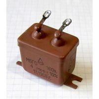 Конденсатор металлобумажный МБГО 4 мкФ 160 В.