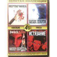 DVD ЗОЛОТАЯ КОЛЛЕКЦИЯ УЖАСОВ (2 ДИСКА)