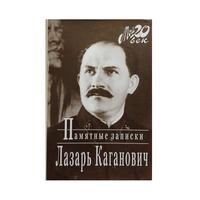 """Лазарь Каганович """"Памятные записки"""" (серия """"Мой 20 век"""")"""