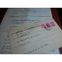Письмо Заиру Азгуру из Академии Художеств СССР