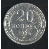 СССР 20 копеек 1924 г. серебро. Не дорого!!!