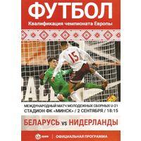 2016 Беларусь U-21 - Голландия U-21
