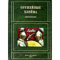 Трубников - Оружейные клейма. Энциклопедия - на CD