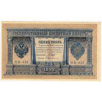 1 рубль 1898 г. Шипов Протопопов  НБ-439