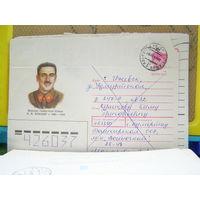 Россия 1992 ХМК почта Блюхер