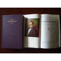 Грибоедов А.С., Собрание сочинений в 2 томах