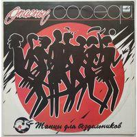 LP Группа ОПАCНЫЕ CОCЕДИ - Танцы для бездельников (1991)