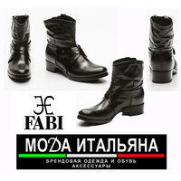 РАСПРОДАЖА!!! СКИДКА 30 %!!! Стильные сапоги итальянского бренда FABI, 100 % оригинальные