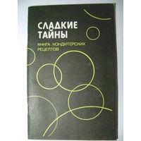 Сладкие тайны. Книга кондитерских рецептов.