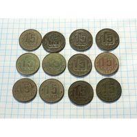 15 копеек, дореформенные СССР.
