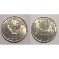 10 копеек 1976 UNC
