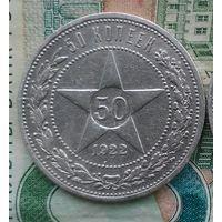 50 копеек 1922 г АГ ! Редкая Сохран