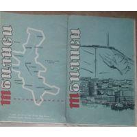Тбилиси. Карта. Путеводитель. Мини.