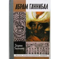 Абрам Ганнибал: Черный предок Пушкина. ЖЗЛ. Гнамманку Дьедонне