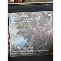 Л. Бетховен. Сонаты для скрипки и фортепиано.