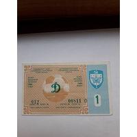 Лотерейный билет Динамо Киев