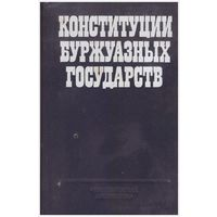 Конституции буржуазных государств