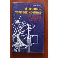 В.В. Пясецкий, Антенны телевизионные: конструкции, установка, подключение, 2000