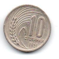 10 СТОТИНКИ 1951 НАРОДНАЯ РЕСПУБЛИКА БОЛГАРИЯ.