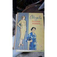 Книга по кройке и шитью Одежда для полных женщин