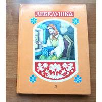 ЛЕБЁДУШКА. Русские волшебные сказки.