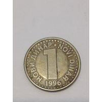 1 Новый динар Югославия 1996