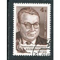 СССР. Композитор Соловьев-Седой.  1982