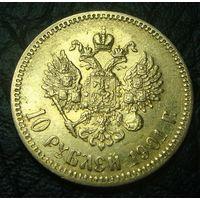 РАСПРОДАЖА КОЛЛЕКЦИИ! 10 рублей 1901 ФЗ с 1р без минималки