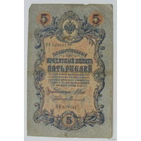 5 рублей 1909 года. ПВ 628981