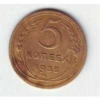 5 копеек 1935 г. старый тип. Цена снижена!