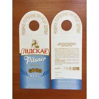Этикетка пивная (галстук) Лидское Pilsner No 3a