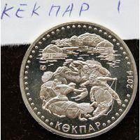 Монеты Казахстана. Кокпар.
