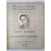 Роман газета 9(45),10(46). Е.Мальцев. От всего сердца. 1949 г.