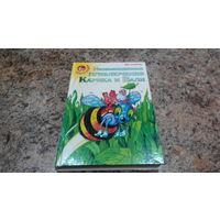 Сказки - Необыкновенные приключения Карика и Вали - как ученый уменьшил детей - крупный шрифт, много иллюстраций, рис. Никитенко