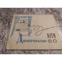 """Паспорт""""Диапроектор-Лэти""""\1"""