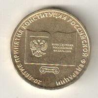 10 рублей 2013 20 лет принятию Конституции