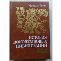 Мануэль Галич. История доколумбовых цивилизаций.