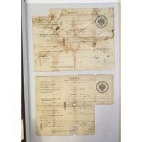 Паспорта 1914 года Цена за единицу