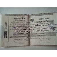 Российская Империя.Квитанция Государственного Казначейства.С почтовой маркой Казначейства.1901 год.