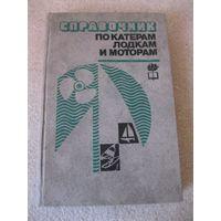 "Книга ""Справочник по катерам, лодкам и моторам"", 1982 год."