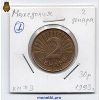 2 денара Македония 1993 года (#1)