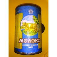 Раритет из СССР: баночка (упаковка) от сухого молока. 70-е годы ХХ века