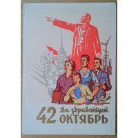 Акимушкин Н. Да здравствует 42 Октябрь! 1959 г. Подписана.