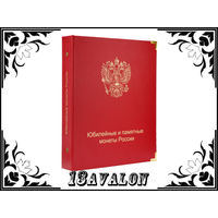 Альбом для всех юбилейных монет России с 1999 г по н.в. По хронологии. Коллекционер Коллекционеръ