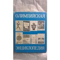 Олимпийская энциклопедия