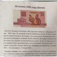 Коллекция банкнот Республики Беларусь 1992-2000 гг.
