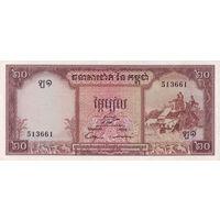 Камбоджа 20 риелей образца 1956-75 гг.  UNC  p5